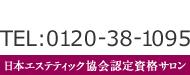 フリーダイヤル:0120-38-1095