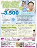 20140530-ライブ井藤様-PR用