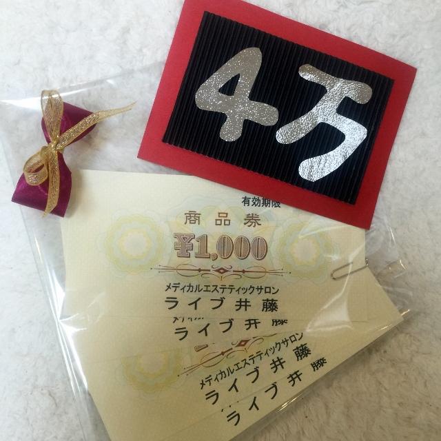 syouhinken1 (640x640)